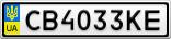 Номерной знак - CB4033KE