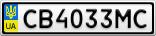Номерной знак - CB4033MC