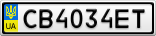 Номерной знак - CB4034ET