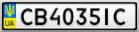 Номерной знак - CB4035IC