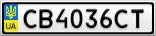Номерной знак - CB4036CT