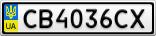 Номерной знак - CB4036CX