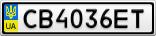 Номерной знак - CB4036ET