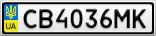 Номерной знак - CB4036MK