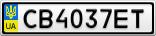 Номерной знак - CB4037ET