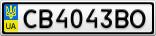 Номерной знак - CB4043BO