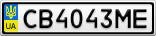 Номерной знак - CB4043ME