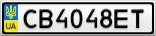 Номерной знак - CB4048ET