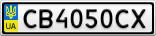 Номерной знак - CB4050CX