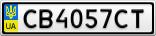 Номерной знак - CB4057CT