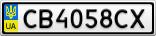 Номерной знак - CB4058CX