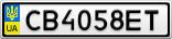 Номерной знак - CB4058ET