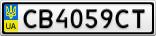 Номерной знак - CB4059CT