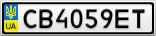 Номерной знак - CB4059ET