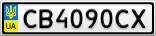Номерной знак - CB4090CX