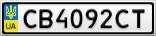 Номерной знак - CB4092CT