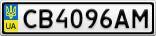 Номерной знак - CB4096AM
