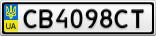 Номерной знак - CB4098CT