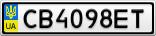 Номерной знак - CB4098ET
