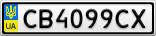 Номерной знак - CB4099CX