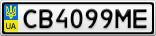 Номерной знак - CB4099ME