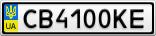 Номерной знак - CB4100KE