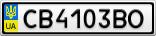 Номерной знак - CB4103BO
