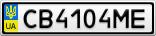 Номерной знак - CB4104ME