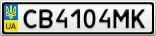 Номерной знак - CB4104MK