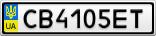 Номерной знак - CB4105ET