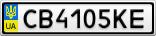 Номерной знак - CB4105KE
