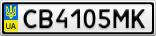 Номерной знак - CB4105MK