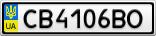 Номерной знак - CB4106BO