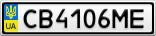 Номерной знак - CB4106ME