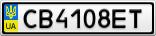 Номерной знак - CB4108ET