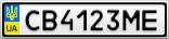 Номерной знак - CB4123ME