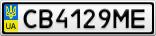 Номерной знак - CB4129ME