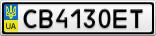 Номерной знак - CB4130ET