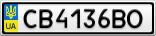 Номерной знак - CB4136BO