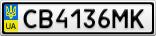 Номерной знак - CB4136MK
