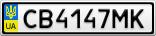 Номерной знак - CB4147MK