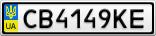 Номерной знак - CB4149KE