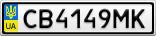 Номерной знак - CB4149MK