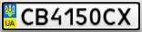 Номерной знак - CB4150CX