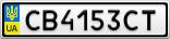 Номерной знак - CB4153CT