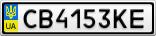Номерной знак - CB4153KE