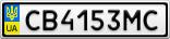 Номерной знак - CB4153MC