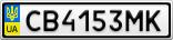 Номерной знак - CB4153MK