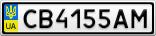 Номерной знак - CB4155AM