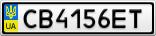 Номерной знак - CB4156ET